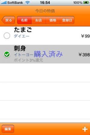 iPhone、iPadアプリ「お買い物帳」のスクリーンショット 2枚目