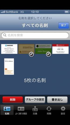 iPhone、iPadアプリ「超名刺 Business Card Manager Lite」のスクリーンショット 3枚目