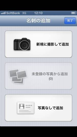 iPhone、iPadアプリ「超名刺 Business Card Manager Lite」のスクリーンショット 2枚目