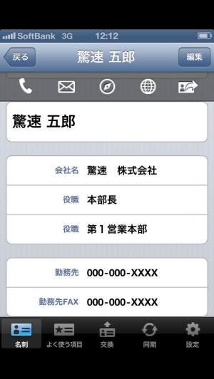 iPhone、iPadアプリ「超名刺 Business Card Manager」のスクリーンショット 5枚目