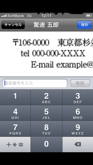 iPhone、iPadアプリ「超名刺 Business Card Manager」のスクリーンショット 4枚目