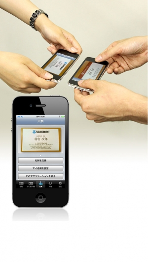 iPhone、iPadアプリ「超名刺 Business Card Manager」のスクリーンショット 1枚目