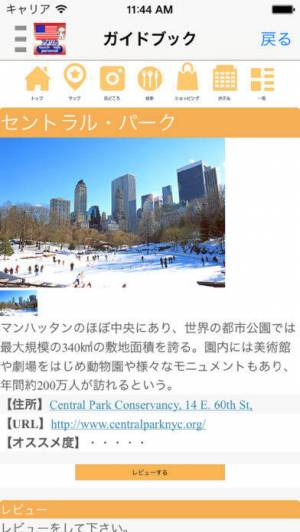 iPhone、iPadアプリ「指さし会話アメリカ touch&talk 【PV】」のスクリーンショット 4枚目