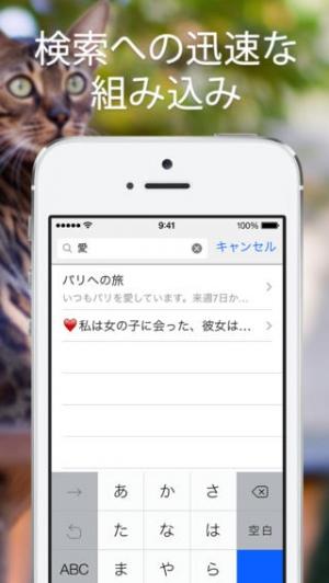 iPhone、iPadアプリ「myNotes、メモ アプリ」のスクリーンショット 4枚目