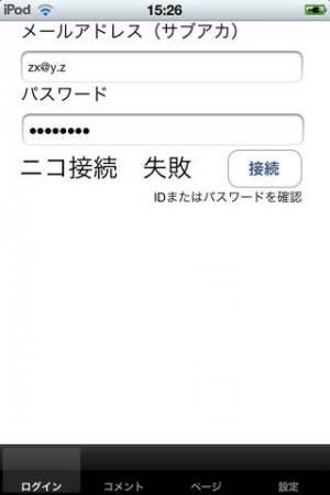 iPhone、iPadアプリ「ニコ生コメビュ ニコメ子」のスクリーンショット 1枚目