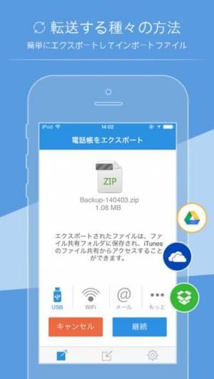 iPhone、iPadアプリ「SA 連絡先 Lite」のスクリーンショット 2枚目