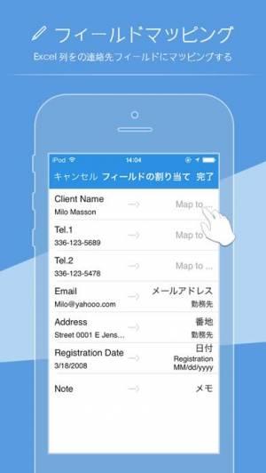 iPhone、iPadアプリ「SA 連絡先 Lite」のスクリーンショット 4枚目
