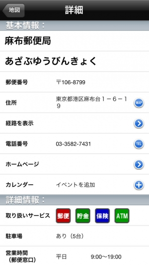 iPhone、iPadアプリ「郵便局ナビ」のスクリーンショット 3枚目