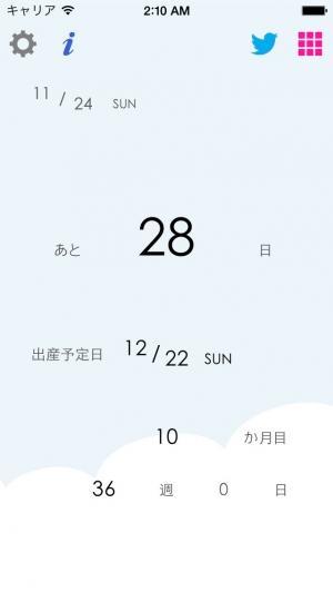 iPhone、iPadアプリ「出産予定日」のスクリーンショット 1枚目