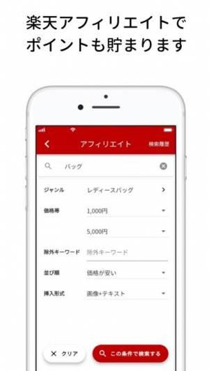 iPhone、iPadアプリ「楽天ブログ」のスクリーンショット 3枚目