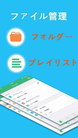 iPhone、iPadアプリ「OPlayer Lite - プレイヤー」のスクリーンショット 3枚目