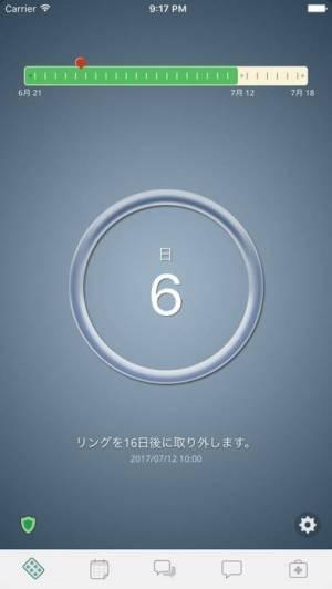 iPhone、iPadアプリ「の避妊リマインダー - myPill®」のスクリーンショット 5枚目