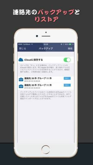 iPhone、iPadアプリ「GContact Lite」のスクリーンショット 5枚目