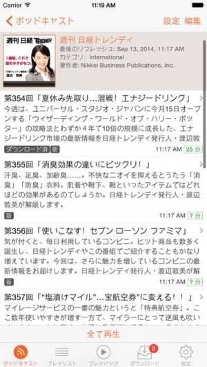 iPhone、iPadアプリ「RSSRadio」のスクリーンショット 3枚目