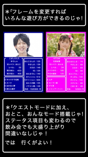iPhone、iPadアプリ「RPG風ステータス作成 〜LEVEL UP!〜」のスクリーンショット 2枚目