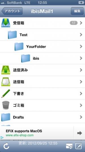 iPhone、iPadアプリ「ibisMail Free - 振分メール」のスクリーンショット 2枚目