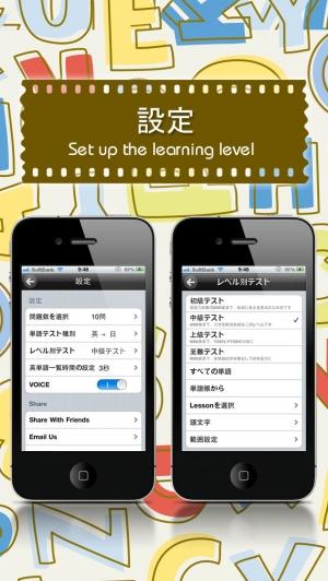 iPhone、iPadアプリ「TOEFLテスト英単語3000 LITE」のスクリーンショット 5枚目