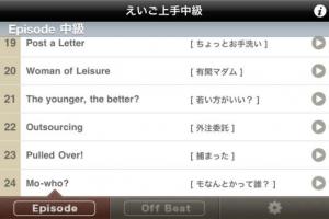 iPhone、iPadアプリ「えいご上手中級」のスクリーンショット 2枚目