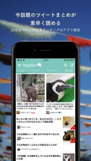 iPhone、iPadアプリ「トゥギャッター」のスクリーンショット 1枚目