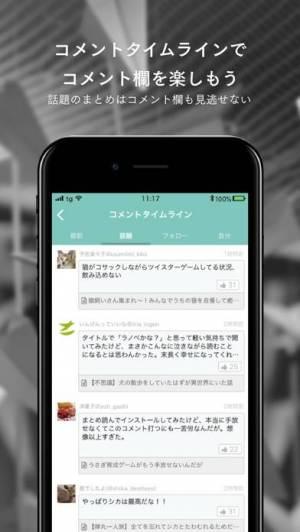 iPhone、iPadアプリ「トゥギャッター」のスクリーンショット 5枚目