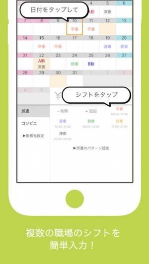iPhone、iPadアプリ「シフト手帳 : シフト給料計算とシフト管理のアプリ」のスクリーンショット 2枚目