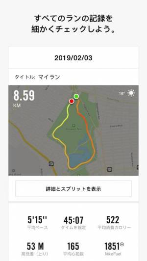 iPhone、iPadアプリ「Nike Run Club」のスクリーンショット 3枚目