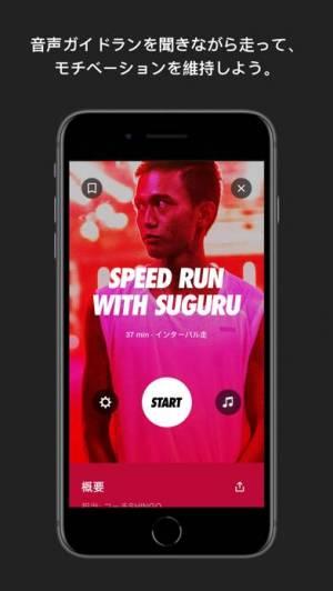 iPhone、iPadアプリ「Nike Run Club」のスクリーンショット 1枚目