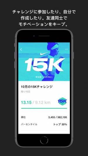 iPhone、iPadアプリ「Nike Run Club」のスクリーンショット 5枚目