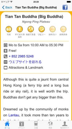 iPhone、iPadアプリ「香港 旅行ガイド」のスクリーンショット 5枚目