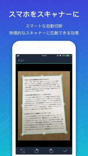 iPhone、iPadアプリ「CamScanner+」のスクリーンショット 1枚目