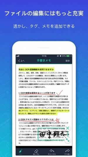 iPhone、iPadアプリ「CamScanner+」のスクリーンショット 4枚目