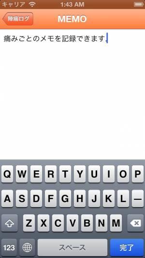 iPhone、iPadアプリ「陣痛ログ」のスクリーンショット 2枚目