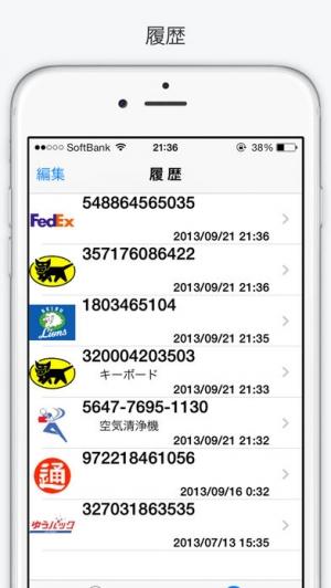 iPhone、iPadアプリ「宅配便 荷物追跡 QRコード読取りで再配達依頼が簡単」のスクリーンショット 5枚目