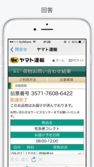 iPhone、iPadアプリ「宅配便 荷物追跡 QRコード読取りで再配達依頼が簡単」のスクリーンショット 3枚目