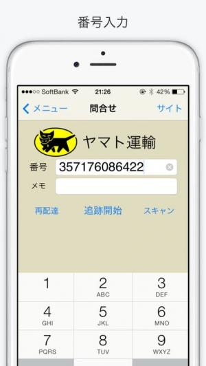 iPhone、iPadアプリ「宅配便 荷物追跡 QRコード読取りで再配達依頼が簡単」のスクリーンショット 2枚目