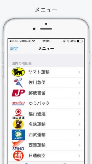 iPhone、iPadアプリ「宅配便 荷物追跡 QRコード読取りで再配達依頼が簡単」のスクリーンショット 1枚目