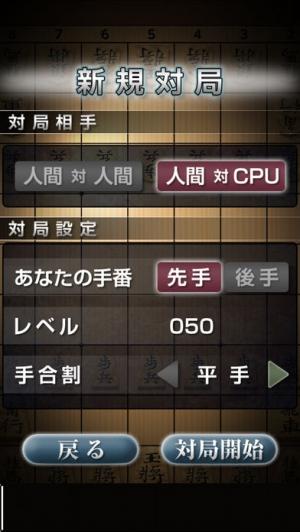 iPhone、iPadアプリ「銀星将棋 Lite」のスクリーンショット 2枚目