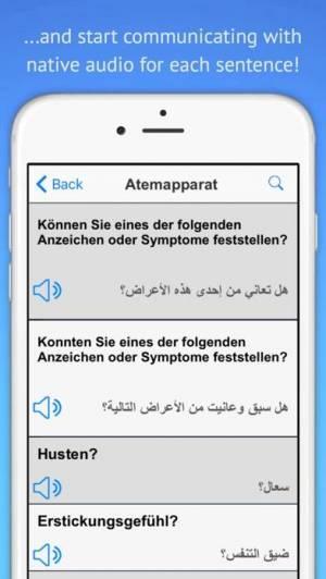 iPhone、iPadアプリ「医療相談トランスレーター 音声サポート付き」のスクリーンショット 3枚目