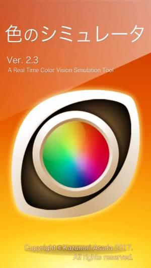 iPhone、iPadアプリ「色のシミュレータ」のスクリーンショット 1枚目