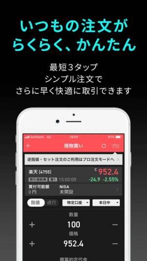 iPhone、iPadアプリ「iSPEED - 楽天証券の株アプリ」のスクリーンショット 5枚目