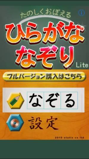iPhone、iPadアプリ「ひらがななぞり Lite」のスクリーンショット 4枚目