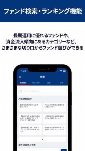 iPhone、iPadアプリ「My 投資信託 (モーニングスター)」のスクリーンショット 4枚目