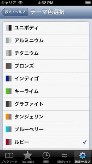 iPhone、iPadアプリ「Lazy and Relax ブラウザ」のスクリーンショット 3枚目