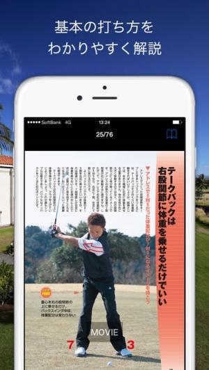 iPhone、iPadアプリ「谷 将貴の完全基礎がためゴルフスイング」のスクリーンショット 2枚目