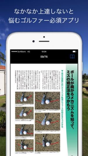 iPhone、iPadアプリ「谷 将貴の完全基礎がためゴルフスイング」のスクリーンショット 4枚目