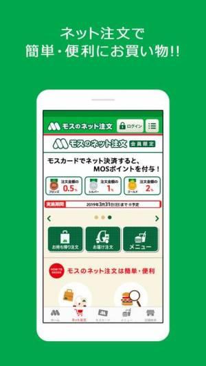 iPhone、iPadアプリ「モスバーガー」のスクリーンショット 4枚目