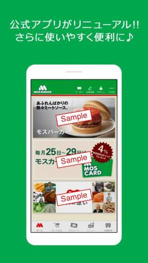 iPhone、iPadアプリ「モスバーガー」のスクリーンショット 1枚目