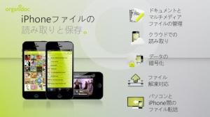 iPhone、iPadアプリ「携帯USBメモリ - OrganiDoc」のスクリーンショット 1枚目
