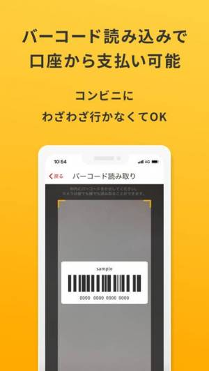 iPhone、iPadアプリ「楽天銀行」のスクリーンショット 4枚目