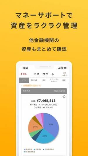 iPhone、iPadアプリ「楽天銀行」のスクリーンショット 5枚目